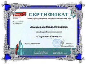 Сертификат по массажу