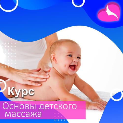 курс детский массаж