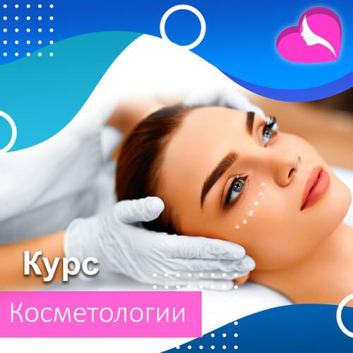 курс косметология