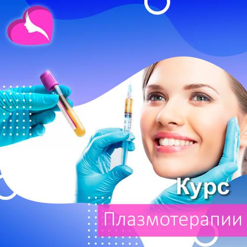 курс плазмотерапия