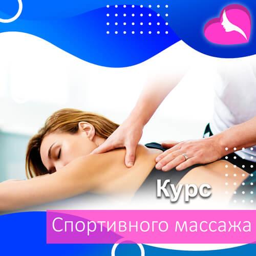 курс спортивный массаж