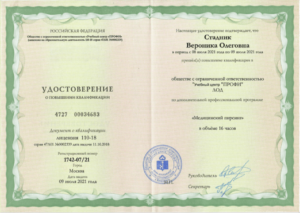 Сертификат пирсинг